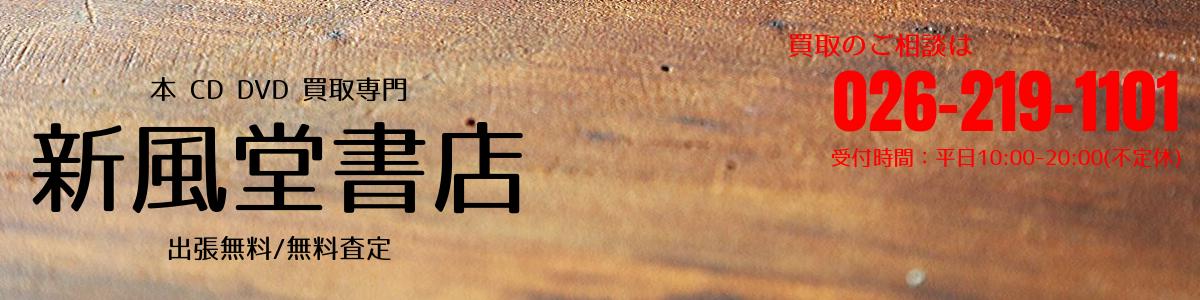 長野県長野市の本の買取は新風堂書店